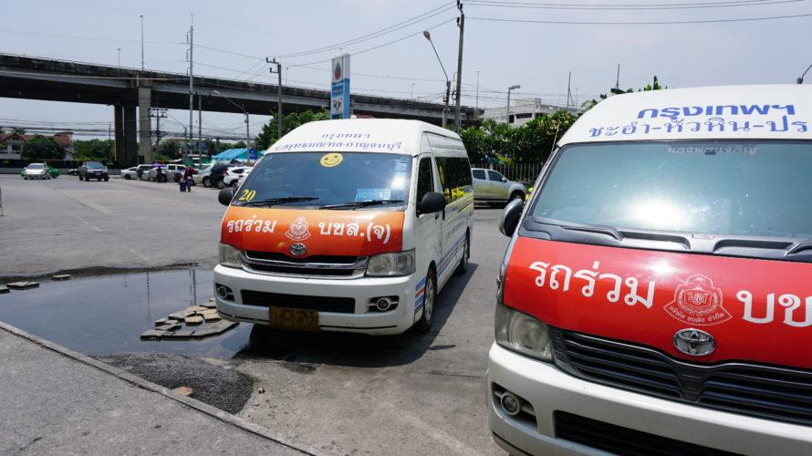 <<行き方>>バンコク発カンチャナブリ行きのミニバス乗り場はどこなんだ!?