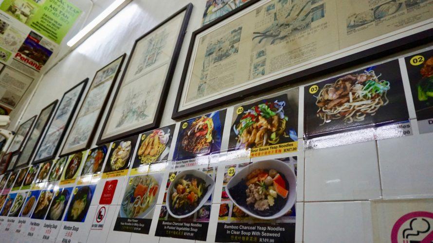 ペナン島は麺が美味い おすすめヌードル屋紹介します